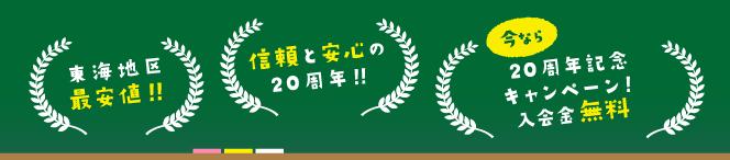 20周年キャンペーン 入会金無料